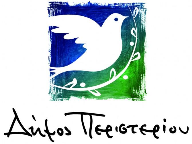 Αποτέλεσμα εικόνας για δήμος περιστερίου