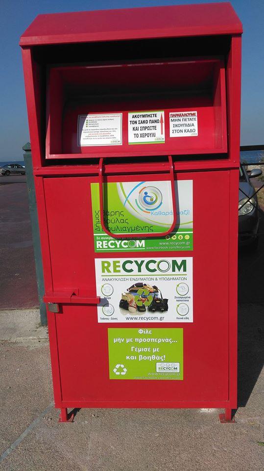 79dffa3eb0b6 Στα αστικά στερεά απόβλητα περιέχονται ποσότητες αποβλήτων ρουχισμού (ρούχα