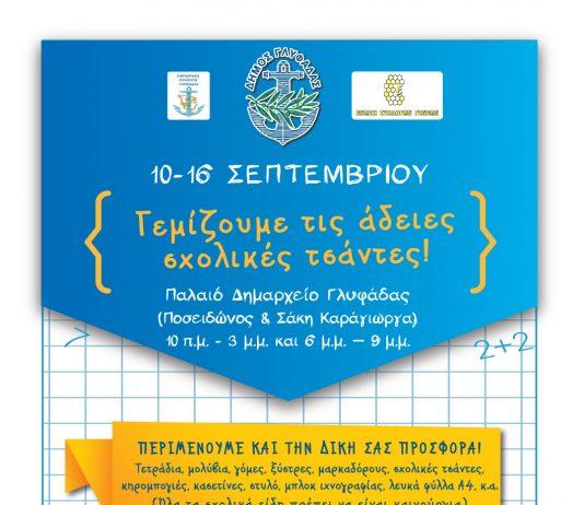 89d7a86921 Δήμος Γλυφάδας  Γεμίζουμε τις άδειες σχολικές τσάντες
