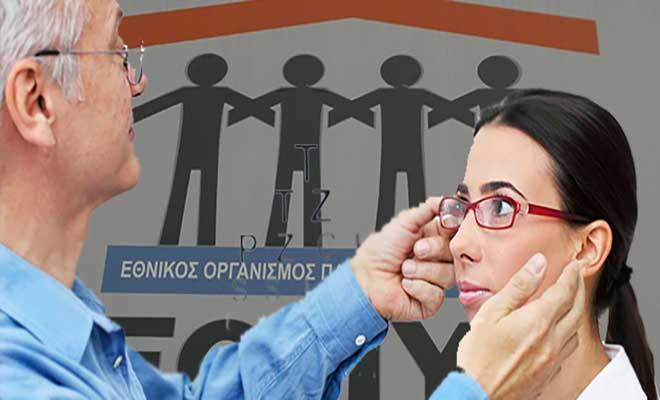 68452856dd Παράταση του ισχύοντος καθεστώτος για την προμήθεια γυαλιών οράσεως δίνεται  με τροπολογία που προστέθηκε σε νομοσχέδιο του υπουργείου Επικρατείας