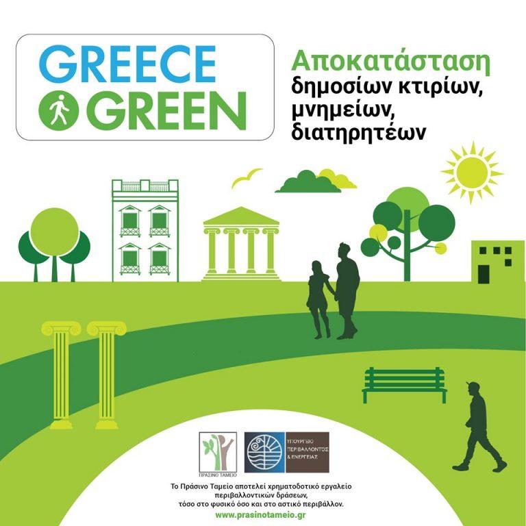 Ένταξη του Δήμου Θηβαίων σε πρόγραμμα του Πράσινου Ταμείου